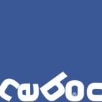 Lo que que le costó el #FacebookDown de hoy a Facebook